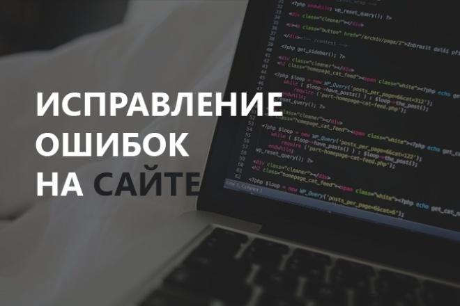 Исправление ошибок CSS, HTML на страницах сайтов 1 - kwork.ru