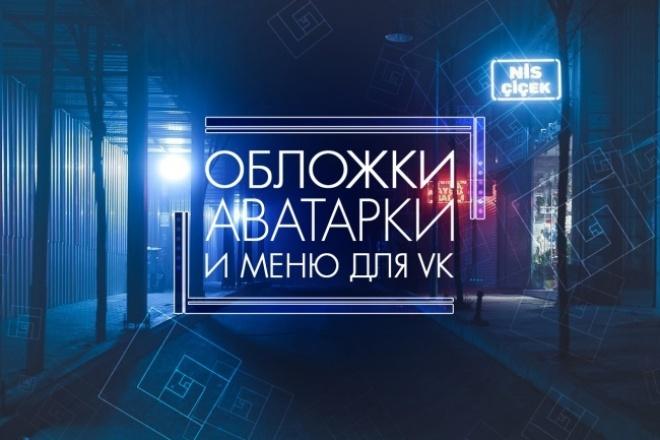 Создам оригинальную аватарку, обложку или меню 1 - kwork.ru