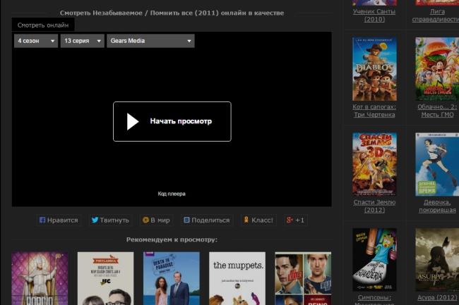 Продам готовый автонаполняемый Онлайн-КинотеатрПродажа сайтов<br>Посмотреть в работе можно здесь http://sitcom.su В базе более 6000 фильмов CMS - DLE (лицензия ) Для наполнения сайта установлены следующие модули Все модули лицензированы, т.е. лицензия не требуется 1. PKinoPoisk : Парсер кинопоиск. 2. iPrem 2.0 - списки фильмов по годам и топовых премьер 3. HD Light : поиск фильмов и сериалов по базе Moonwalk. 4. Series Generator Light 1.0 - генератор серий для сериалов 5. MoonSerials : автоматическое обновления сериалов. 6. ufMoon : обновление качества фильмов и поднятия их на верх страницы сайта. 7. CatFace : SEO оптимизация категорий. И другие Помогу с установкой на Ваш хостинг. Подскажу как работать с сайтом<br>