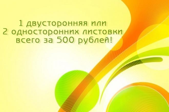 Создам дизайн 2-х листовок 1 - kwork.ru