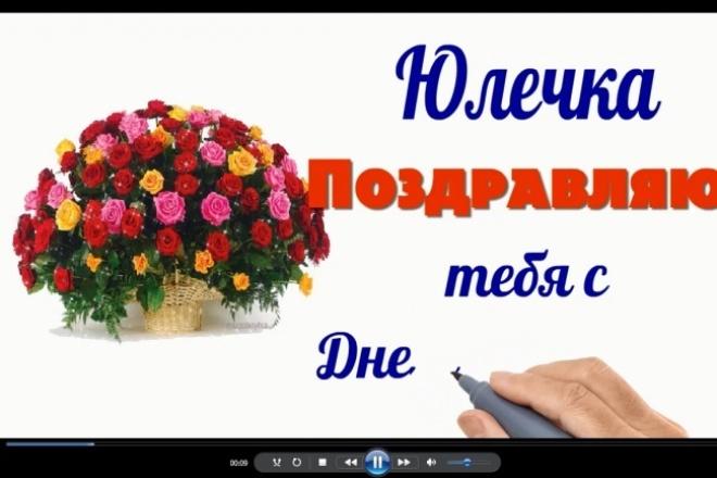 Видео-открытка 1 - kwork.ru