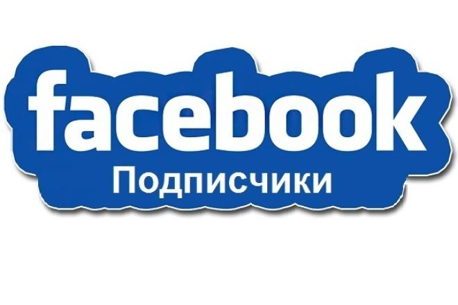 1000 подписчиков в ФейсбукПродвижение в социальных сетях<br>Только живые исполнители. Добавление 1000 подписчиков в вашу группу в Фейсбук! Срок выполнения составляет 3 суток. Процент отписки: до 7%.<br>