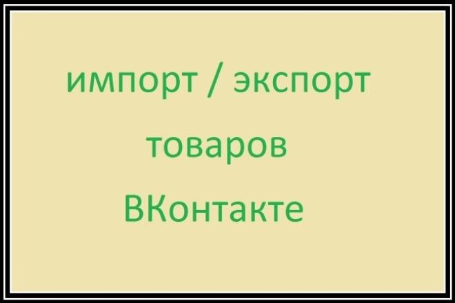 Импорт, экспорт товаров в ВКонтактеСкрипты<br>- Сделаю экспорт товаров из групп ВКонтакте. - Сделаю импорт товаров в ваш интернет-магазин. - Сделаю импорт товаров из вашего магазина в группы ВК.<br>