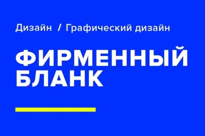 Сделаю дизайн фирменного бланка 1 - kwork.ru