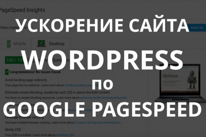 Ускорение сайта на WordPress по Google Pagespeed Insights 1 - kwork.ru