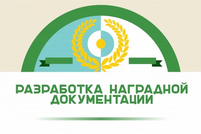 Разработка грамот, сертификатов, дипломов 1 - kwork.ru