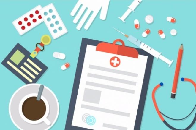 Пишу статьи на медицинскую тематику 1 - kwork.ru
