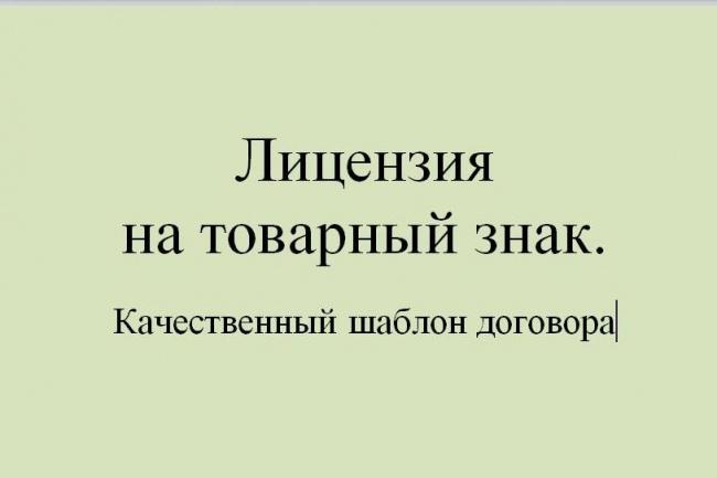 Подготовлю лицензионный договор на товарный знак 1 - kwork.ru