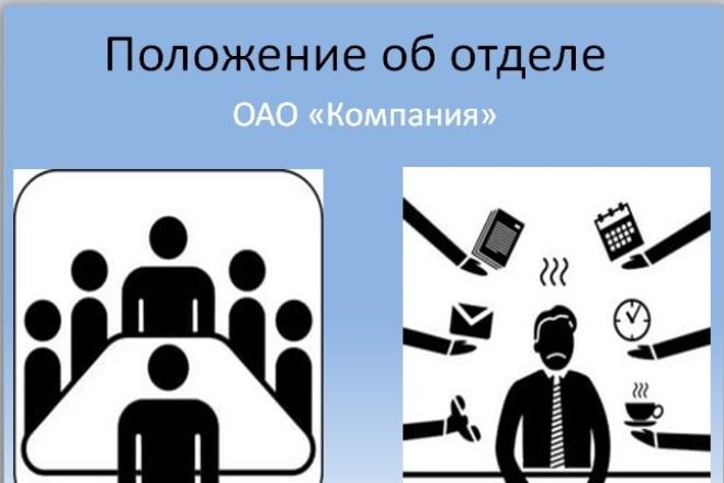 Разработаю и составлю положения об отделе, регламенты и др 1 - kwork.ru