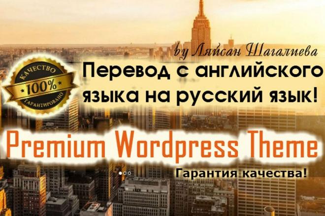 Переведу с английского на русский язык Premium Wordpress тему 1 - kwork.ru
