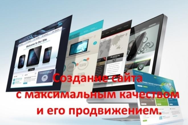 Сайт на wordpressСайт под ключ<br>Создам сайт на wordpress Делается все так как пожелает клиент. Что входит в услуги 1 индивидуальное создание. 2 лицензионный шаблон. 3 регистрация хостинга. (хостинг регистрирую у партнера) выбор хостинга не предоставляется (хоостинг на котором регистрирую очень хорош) Вот несколько моих работ. http://master-nn152.ru http://ивдвери.рф http://gyroscooter152.ru http://sb-10-5premium.ru http://сейфы-иваново.рф http://реставрацияванн37.рф<br>