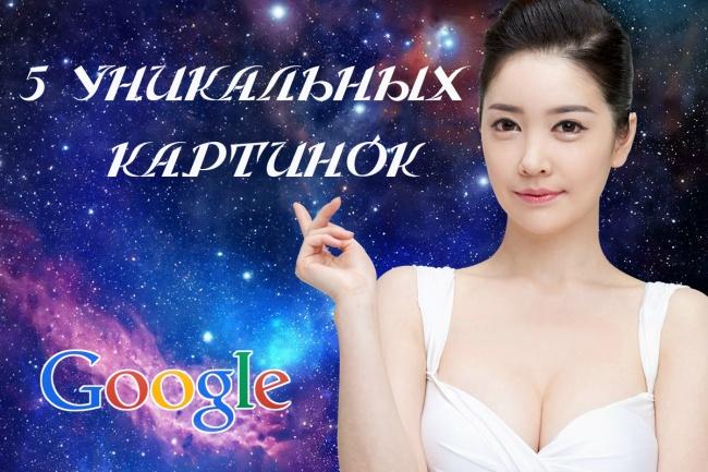 5 уникальных картинок по Google от Лабиринта 1 - kwork.ru