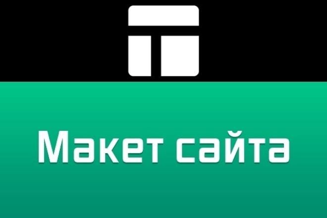 Макет сайта, 1 экран 1 - kwork.ru