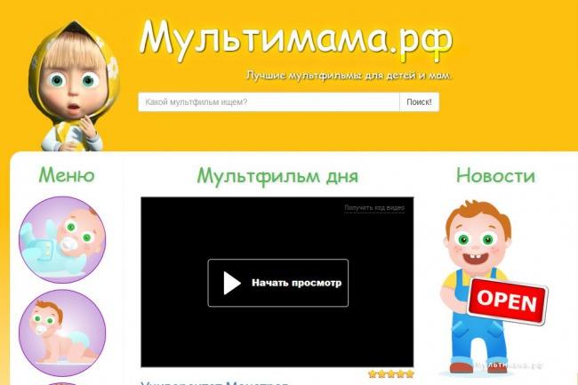 Продам бекап сайта мультфильмов, сделанного с душой 1 - kwork.ru