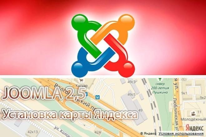 Карта от Яндекса 1 - kwork.ru