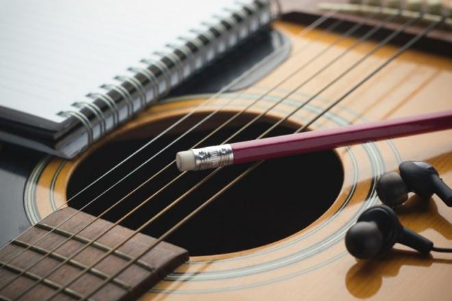 Напишу слова к музыке, любой жанр, даже рэп. Спою под любой минусМузыка и песни<br>О себе: пою с детства, голос приятный. Работаю солистом в Дворце культуры, вот уже 6 лет. Опыт большой, неоднократно выступал в международных фестивалях(есть грамоты и дипломы). Работаю с любыми жанрами, так как люблю сложный материал. Ниже мой рэпчик под названием Ты моя (музыка из интернета).<br>