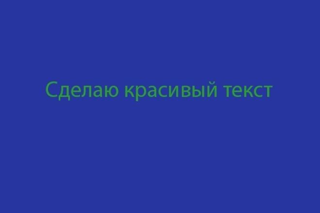 Отредактирую любой текст 1 - kwork.ru