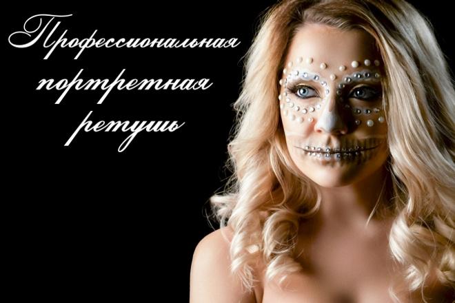 Портретная обработка 3 фотографий 1 - kwork.ru