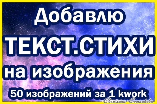 Добавлю текст, стихи и пр. информацию на ваши изображения 1 - kwork.ru