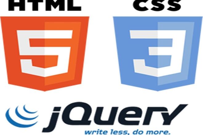 Курс по верстке HTML, CSS, jquery для начинающих 1 - kwork.ru