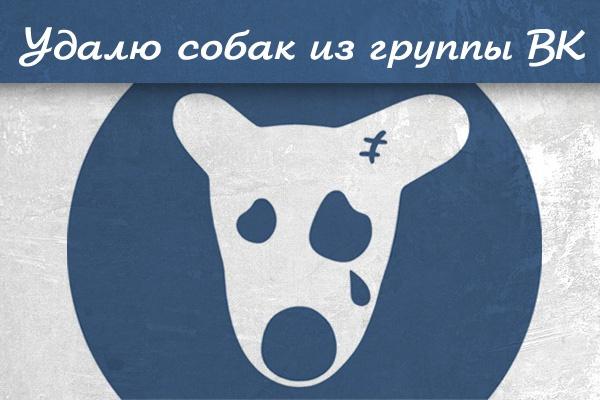 Удалю всех собак из группы ВконтактеАдминистраторы и модераторы<br>Всем привет! Готова удалить всех собак из групп/страниц Вконтакте, за час! Все сделаю быстро и качественно! В отчете напишу сколько собачек удалено) Жду Ваших заказов!<br>