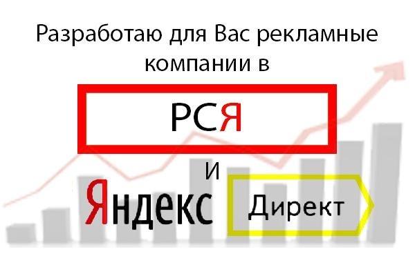 Настрою для Вас Яндекс Директ и РСЯКонтекстная реклама<br>Имею опыт работы 1, 2 года по различным тематикам! ! ! Разработаю, настрою и запущу для Вас рекламные компании для Вашей тематики. Так же отредактирую Ваши старые объявления в 3 компаниях бесплатно! (проанализирую и расскажу, что оставить, а что убрать), через системы аналитики ЯД. Схема работы с Вами: 1) Изучение Вашей тематики 2) Сбор семантического ядра 3) Парсинг ключевых фраз 4) Разработка искусственного ядра 5) Создание объявлений 6) Запуск 7) Анализ после недели запуска 8) Работа над дальнейшей судьбой компании Почему именно я? За время работы уже успел разработать рекламные компании для 10 различных направлений бизнеса (Сертификация, производители продуктов питания, производители детского питания, производители одежды, продавцы запчастей для японских автомобилей, дизайнерская студия и другие), где успех компаний принес +3-5% новой выручки.<br>