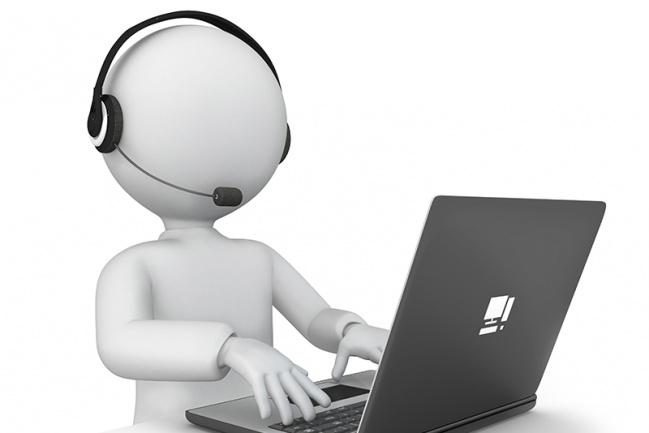 Online поддержка Вашего компьютера 1 - kwork.ru