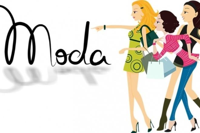 Статьи на fashion темы 1 - kwork.ru