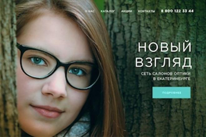 Продающий дизайн лендинга 1 - kwork.ru
