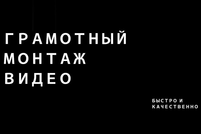 Добротный монтаж и редактирование видео 1 - kwork.ru