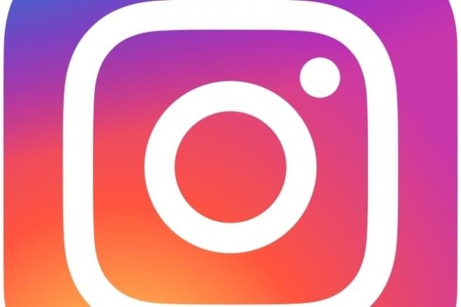 1500 подписчиков InstagramПродвижение в социальных сетях<br>1500 подписчиков Instagram Не требуется доступ по паролю, просто дайте логин. Профиль должен быть открытым (не приватным)! Число отписавшийся составляет не более 10%<br>