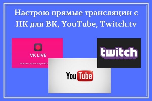 Настрою прямые трансляции с ПК для ВК, YouTube, Twitch. tvАдминистрирование и настройка<br>Настрою прямую трансляцию, помогу провести вебинар, прямую трансляцию, покажу как настроить все программы.<br>