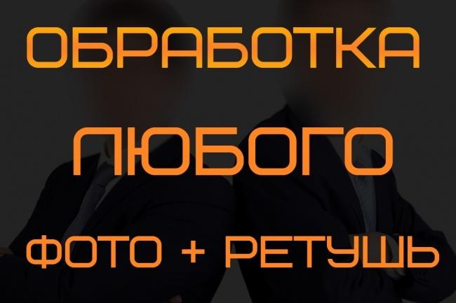 Ретушь и обработка фотографий любого типаОбработка изображений<br>Обработаю любую фотографию, произведу косметическую ретушь, или восстановление изображения в умеренные сроки. Одна фотография с ретушью - 500 р.<br>
