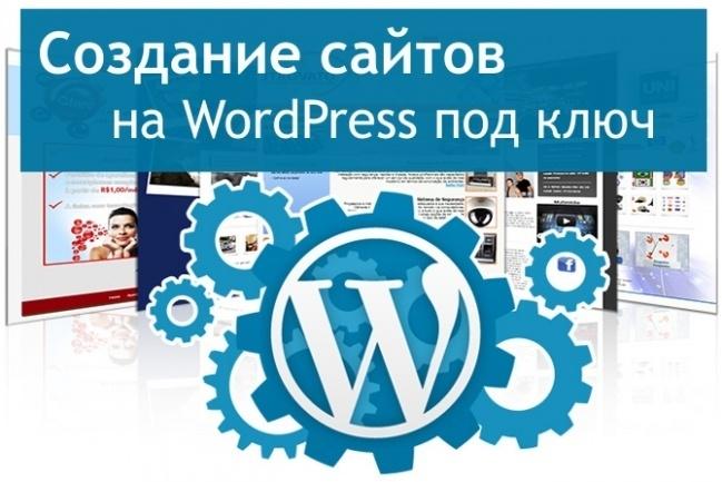 Создам сайт под ключ на WordPressСайт под ключ<br>Создам красивый и функциональный сайт для под ключ. В стоимость кворка входит: - установка WordPress на хостинг - установка шаблона сайта - настройка Также вы можете дополнительно заказать установку и настройку всех необходимых плагинов для сайта.<br>