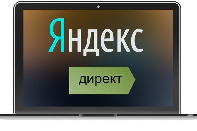 Контекст В Яндекс Директ 1 - kwork.ru