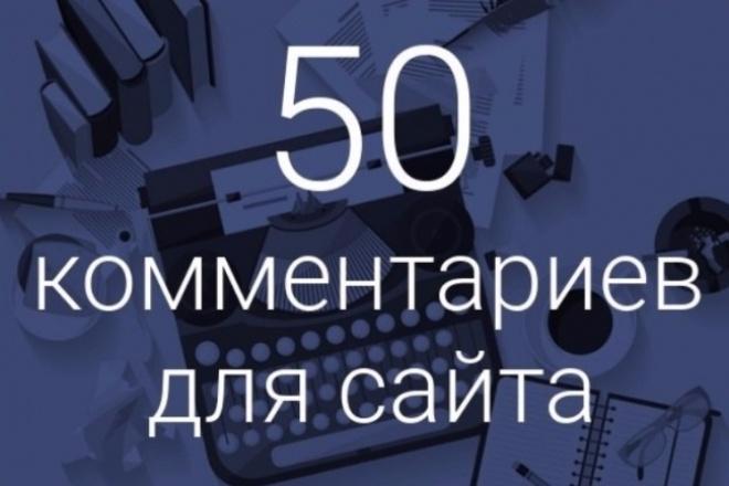 50 Уникальных комментариев для Вашего сайтаНаполнение контентом<br>Команда профессионалов своего дела с четырехлетним опытом работы, напишет 50 Уникальных комментариев для Вашего сайта!<br>