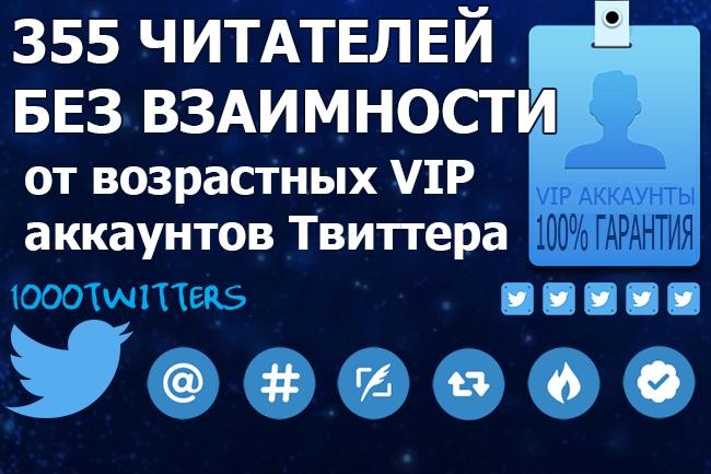 добавлю +355 читателей в ваш Твиттер аккаунт без взаимности 1 - kwork.ru