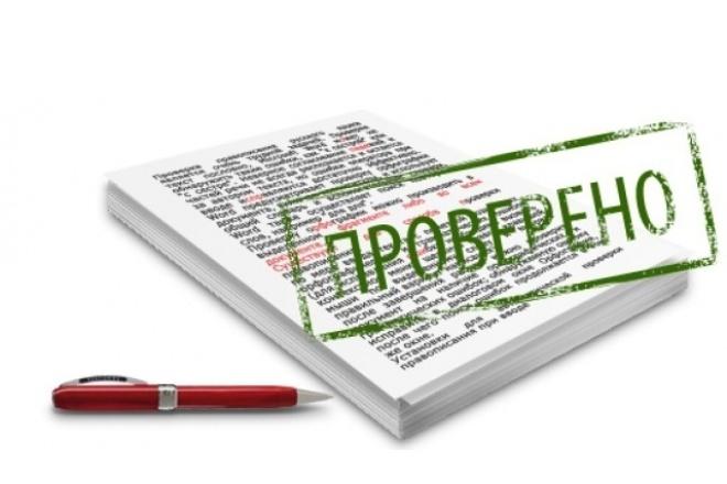 Отредактирую и исправлю любой текстРедактирование и корректура<br>Качественно, быстро и в срок исправлю любой Ваш текст. Проверю его на орфографические, пунктуационные ошибки, произведу небольшое стилистическое редактирование, уберу лишние пробелы и знаки препинания. Беру на работу тексты большого объема, смотрите в доп. опциях. Гарантирую выполнение работы в срок, ответственность, тщательную обработку Вашего заказа. Буду рад Вашим заказам, пишите!<br>