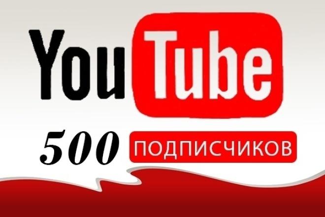 500 подписок на YouTubeПродвижение в социальных сетях<br>Продвигаю каналы на youtube. После получения ссылки на канал в течение 2 - 3 дней 500 живых людей оформят подписку на канал. Списание/отписки подписчиков до 10%. Отчёт предоставляется в виде скриншотов до и после.<br>