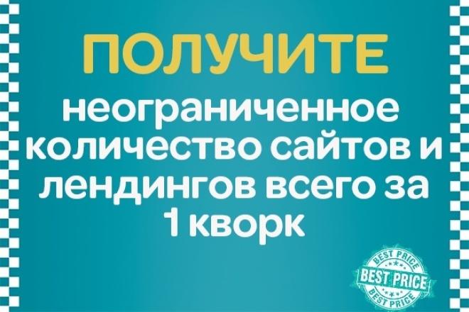Создавайте неограниченное количество бесплатных лендингов и сайтов 1 - kwork.ru