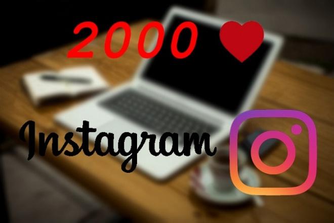 2000 лайков на ваше фото в InstagramПродвижение в социальных сетях<br>Доброго времени суток, дорогой заказчик! Продвину ваше фото в Instagram на гарантированные 2000 лайков. Гарантирую выполнение заказа в течение 12 часов . Лайки от реальных, живых пользователей: мужчин, женщин, пабликов. От вас не требуется пароль. Только ссылка на нужное фото. Помните о том, что Вы должны открыть доступ к своему профилю. Продвижение вашего профиля ( Лайки ), останется навсегда. При повторных заказах - Вам будут доступны бонусы ! Гарантирую 100% выполнение заказа (На фото будет 2000 лайков) Всего лишь 5-10% лайков могут пропасть, но я всегда перевыполняю заказ на 10% , поэтому, Вам нечего бояться!<br>