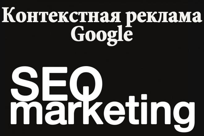 Настройка контекстной рекламы Google 1 - kwork.ru