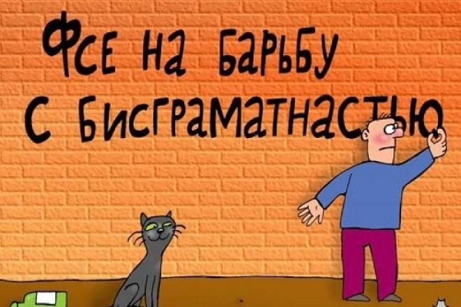 Отредактирую текст объемом до 30 000 симв. б/п 1 - kwork.ru