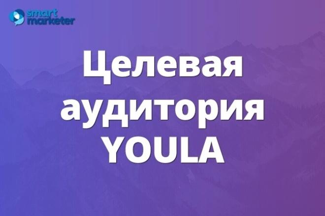 Соберу целевую аудиторию с сайта ЮЛА youla по любой категории и гео 1 - kwork.ru
