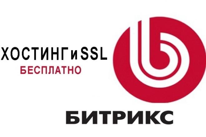 Перенос сайта Bitrix на быстрый хостинг. Хостинг и ssl в подарок 1 - kwork.ru
