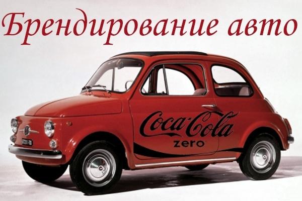 Брендирование авто 1 - kwork.ru