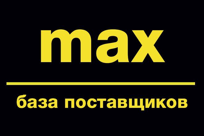 Базы поставщиков - Российские производители 1 - kwork.ru