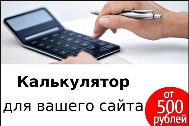 Калькулятор для сайта 1 - kwork.ru