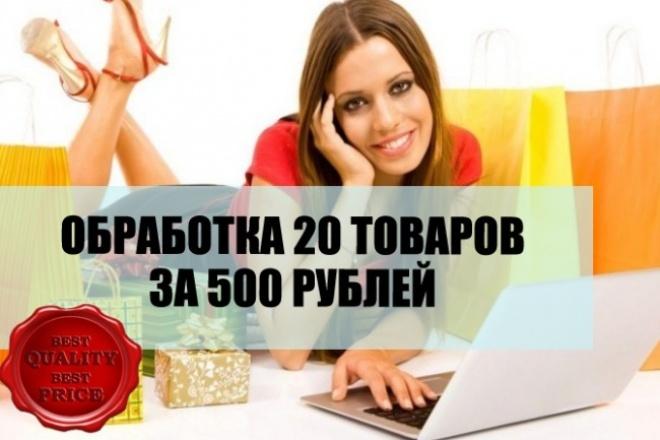 Уберу фон 20 Ваших товаров 1 - kwork.ru