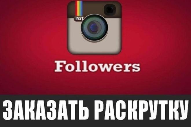 3000 просмотров ваших временных историй в InstagramПродвижение в социальных сетях<br>Добавлю просмотры ваших временных историй от 3000 просмотров с гарантией и качественным выполнением быстро и надежно!<br>
